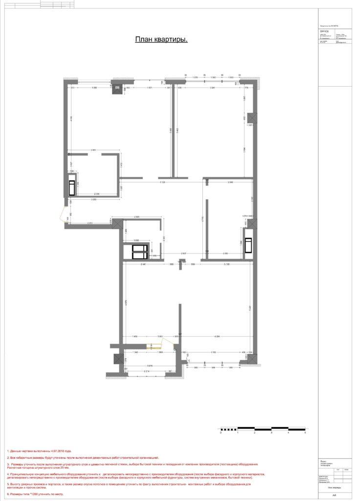 Примеры проектов 1.-plan-724x1024