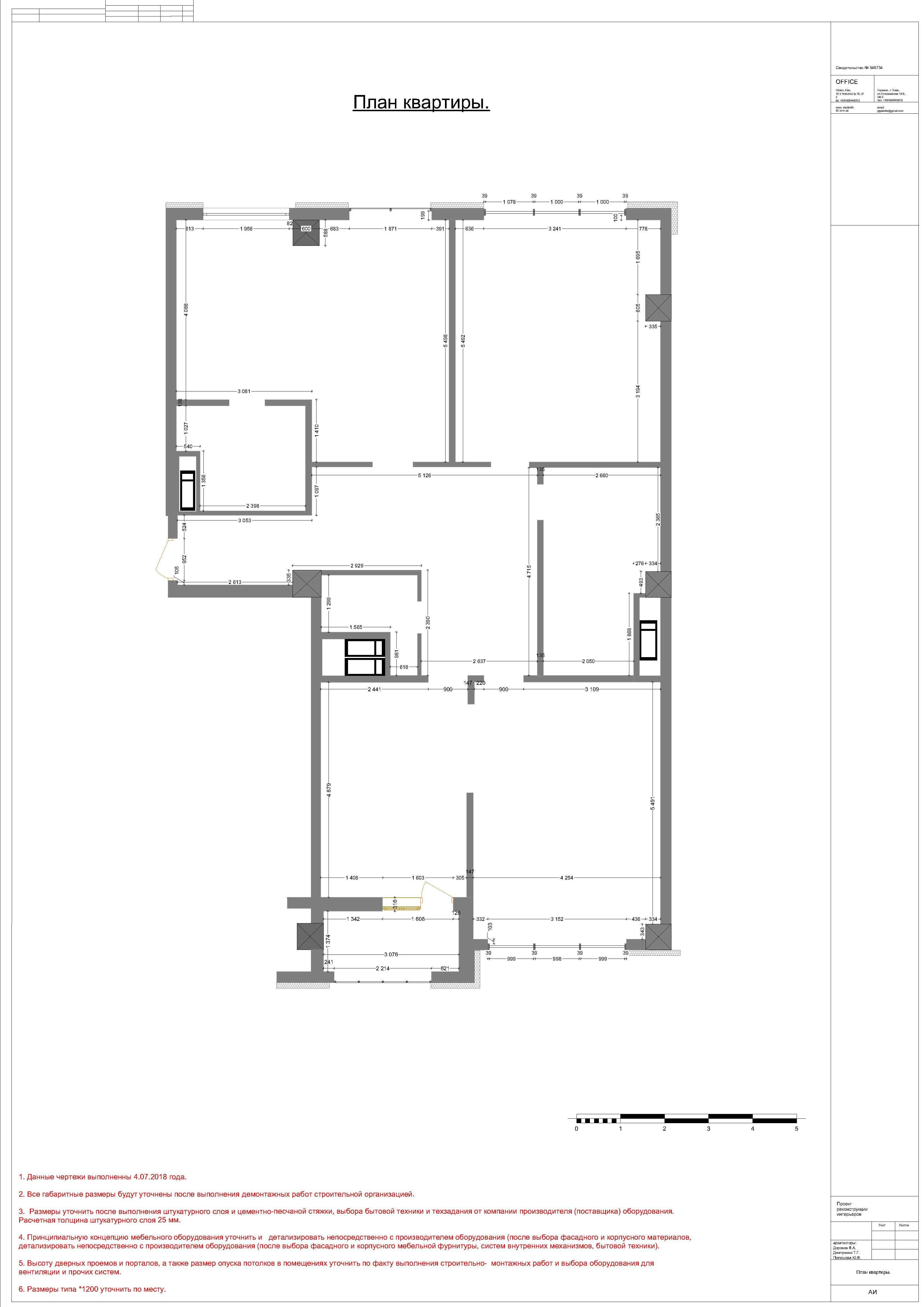 Проект Бульвар Фонтанов квартира 1.-plan