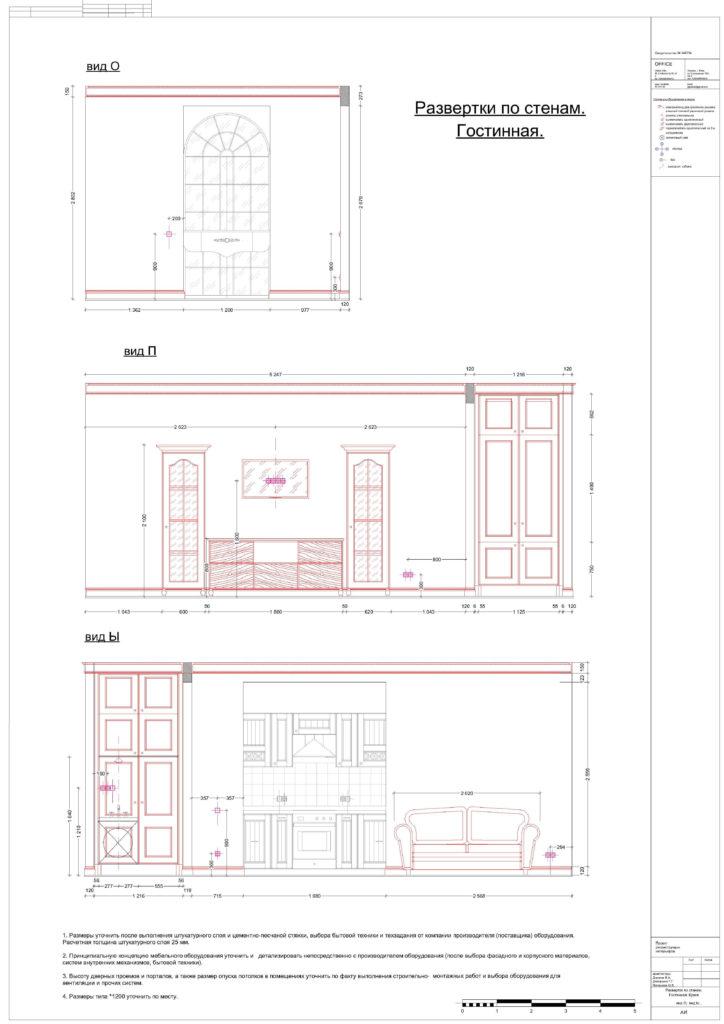 Примеры проектов 10.-gostinnaya-724x1024