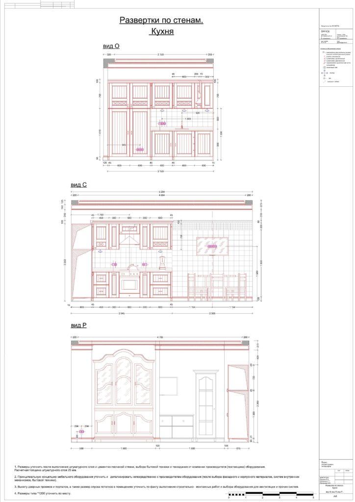Примеры проектов 11.-kuhnya-724x1024
