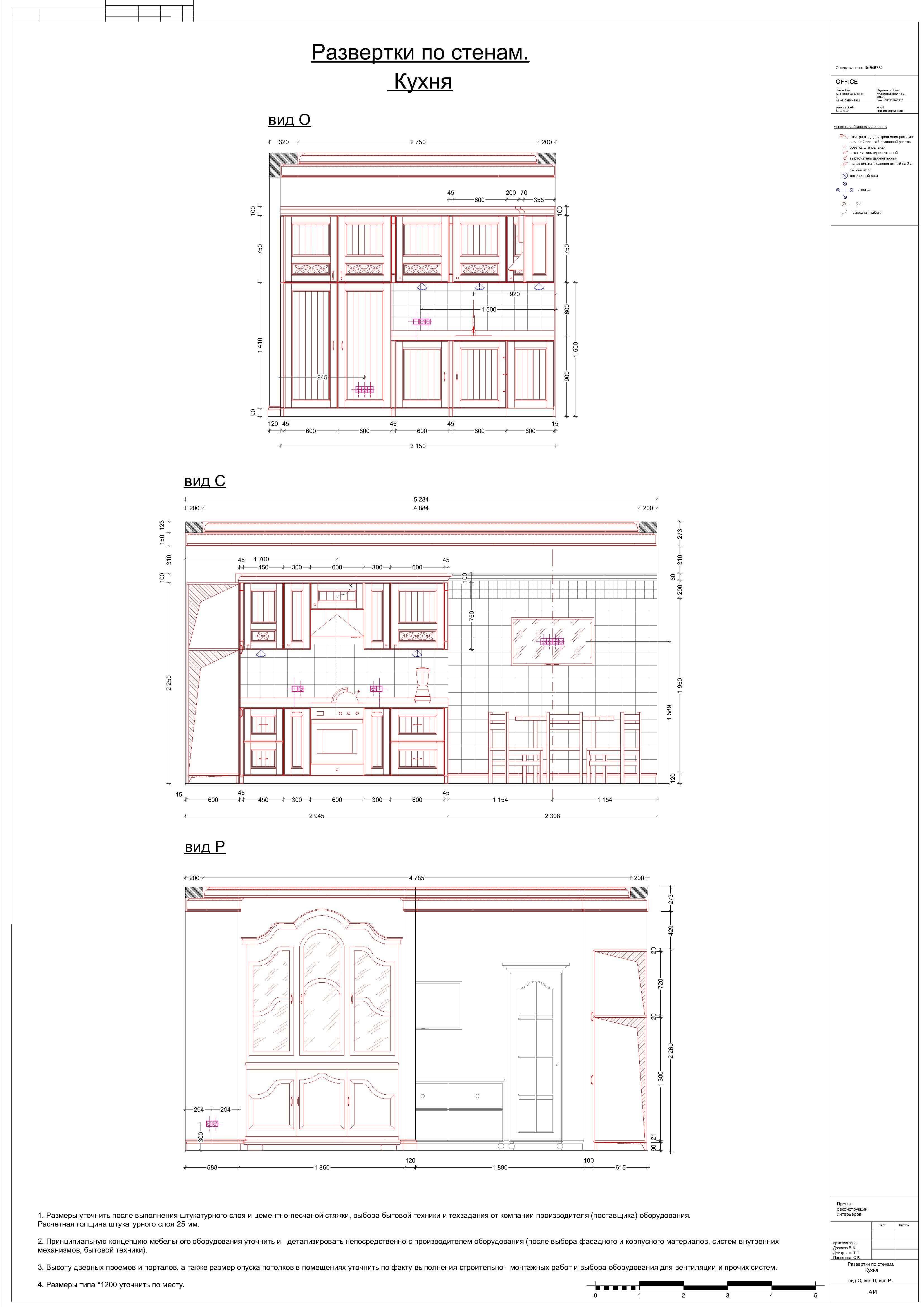 Проект Бульвар Фонтанов квартира 11.-kuhnya