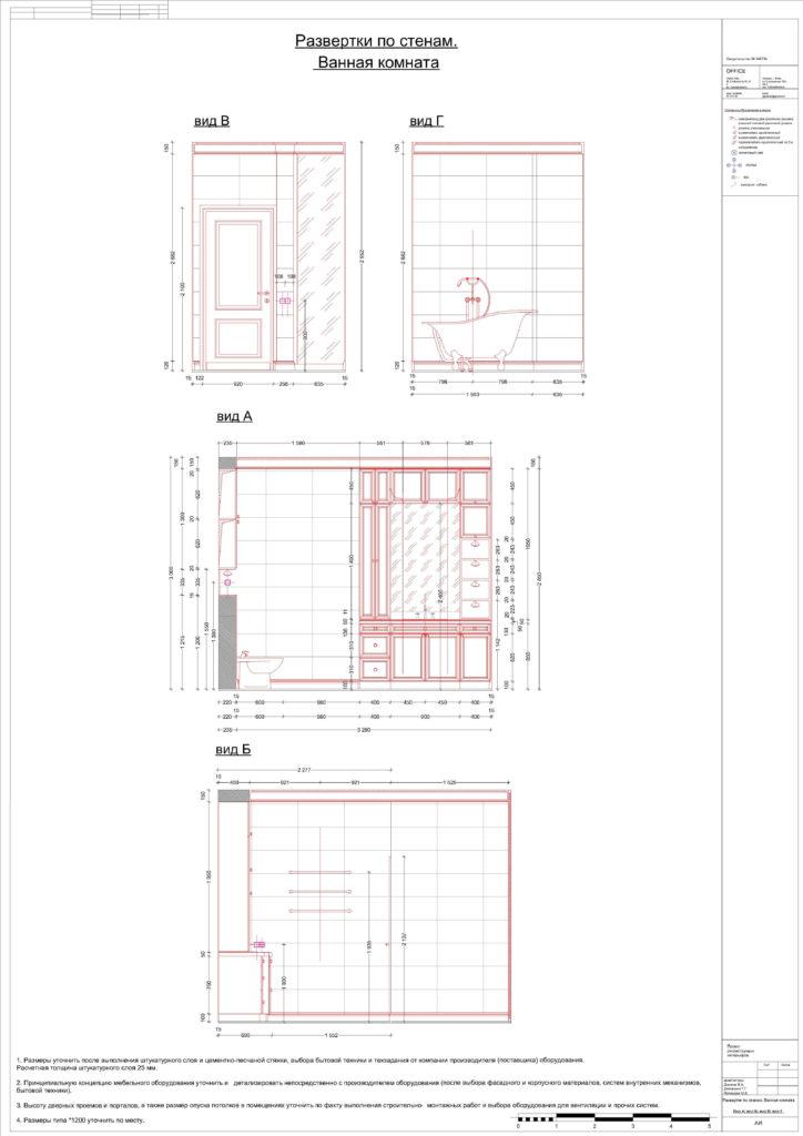 Примеры проектов 13.-vannaya--724x1024