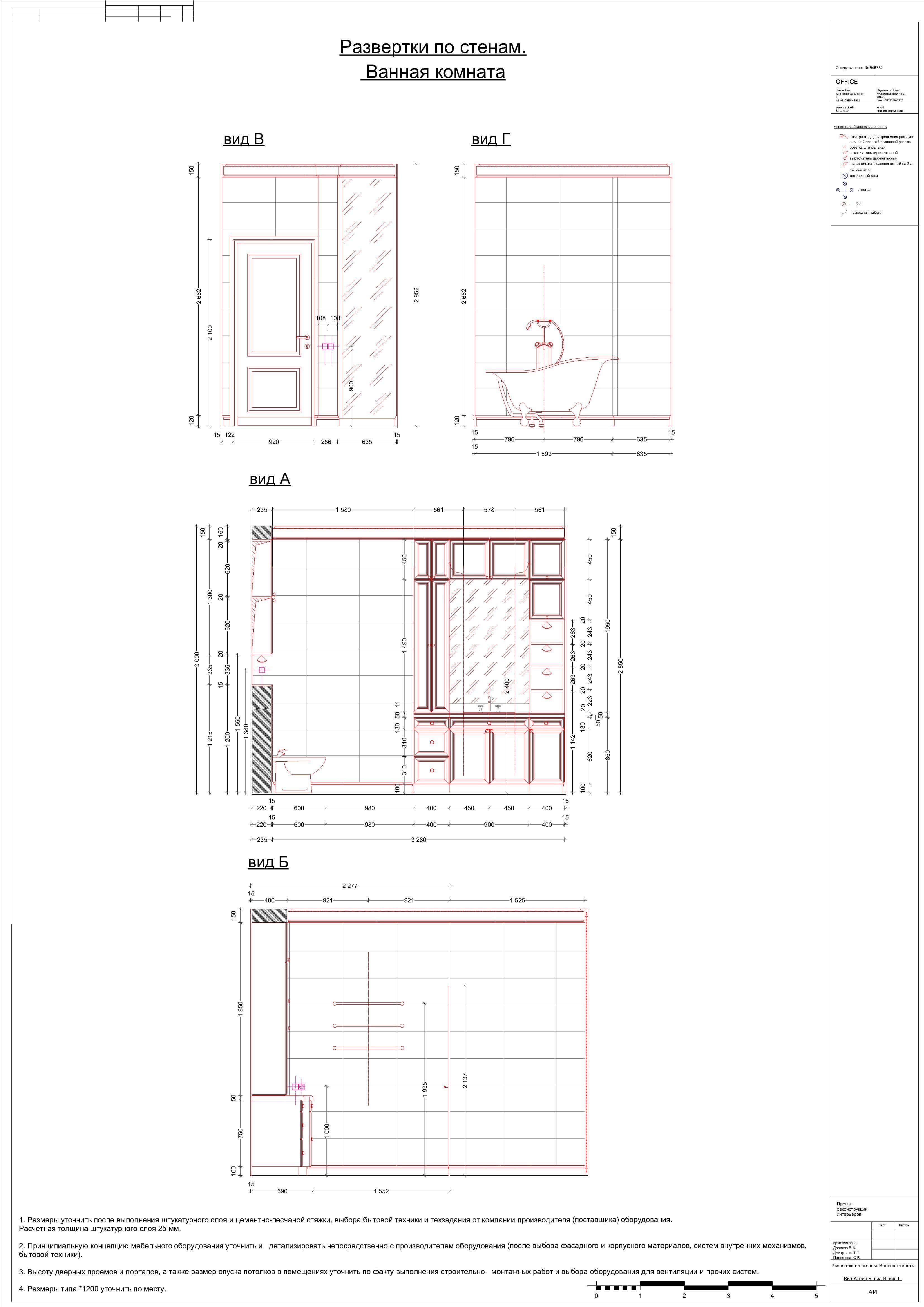 Проект Бульвар Фонтанов квартира 13.-vannaya-