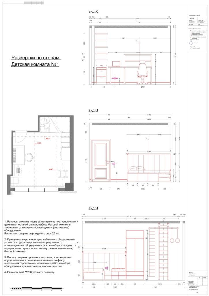 Примеры проектов 14-detskaya-1-724x1024