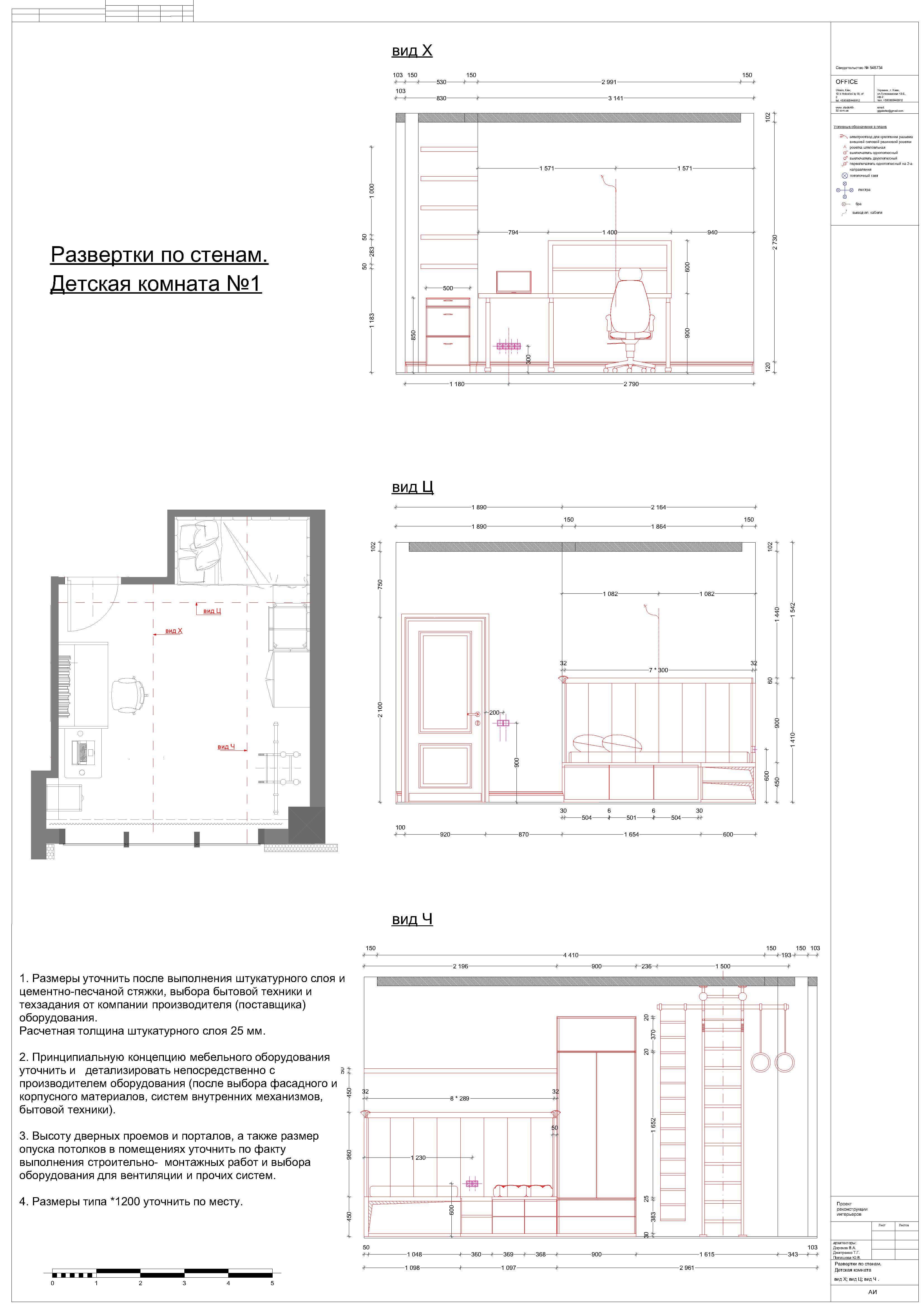 Проект Бульвар Фонтанов квартира 14-detskaya-1