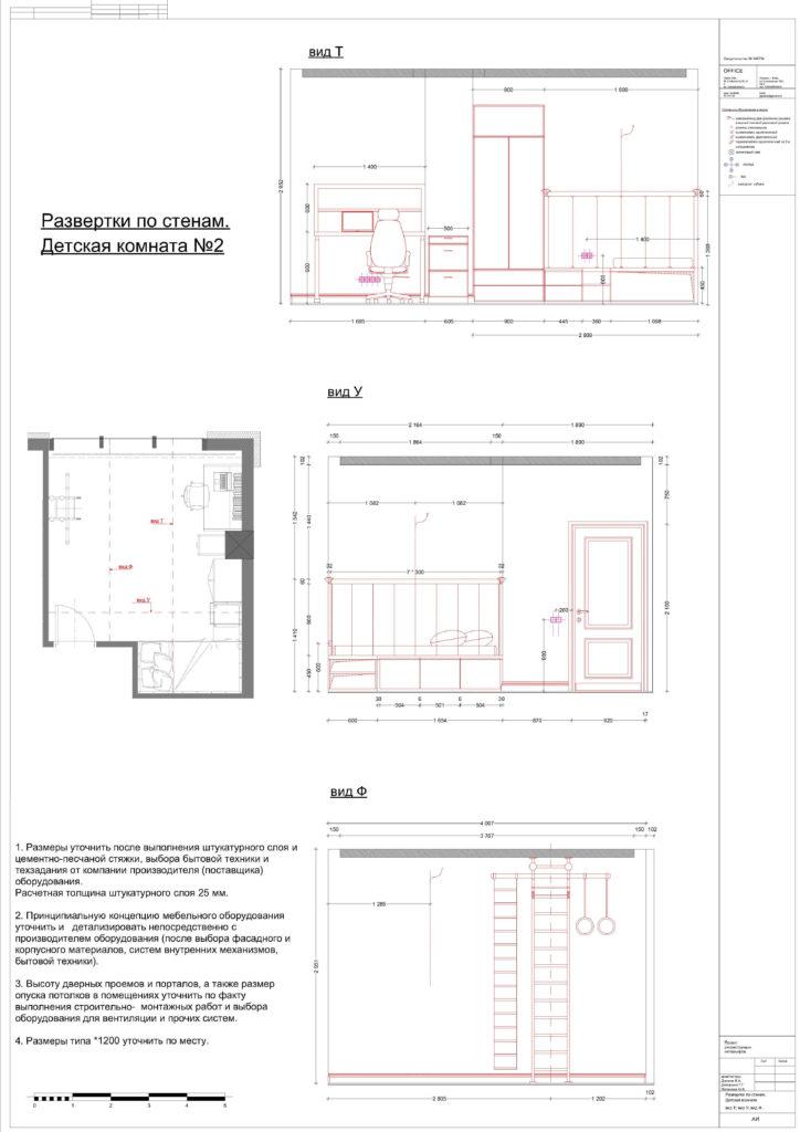 Примеры проектов 15.-deskaya-2-724x1024