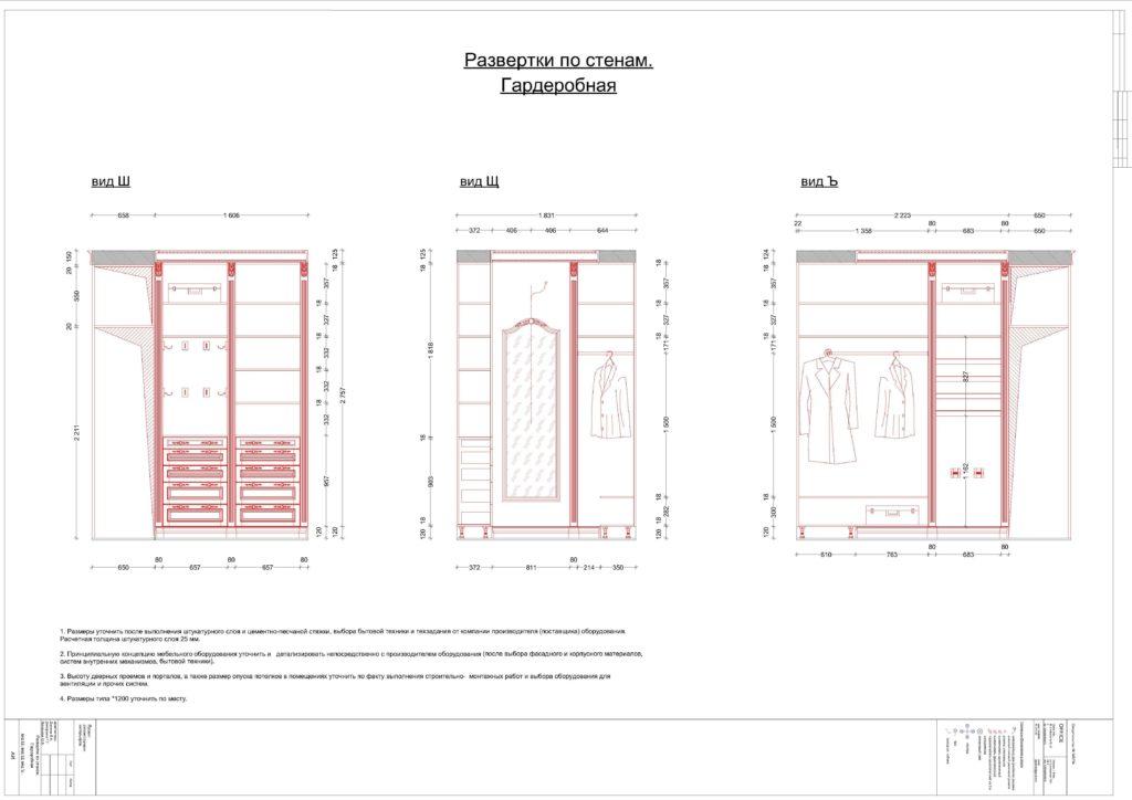 Примеры проектов 16-garderob-e1540986488379-1024x724