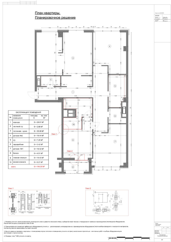 Примеры проектов 3-planirovochnoke-reshenie-724x1024