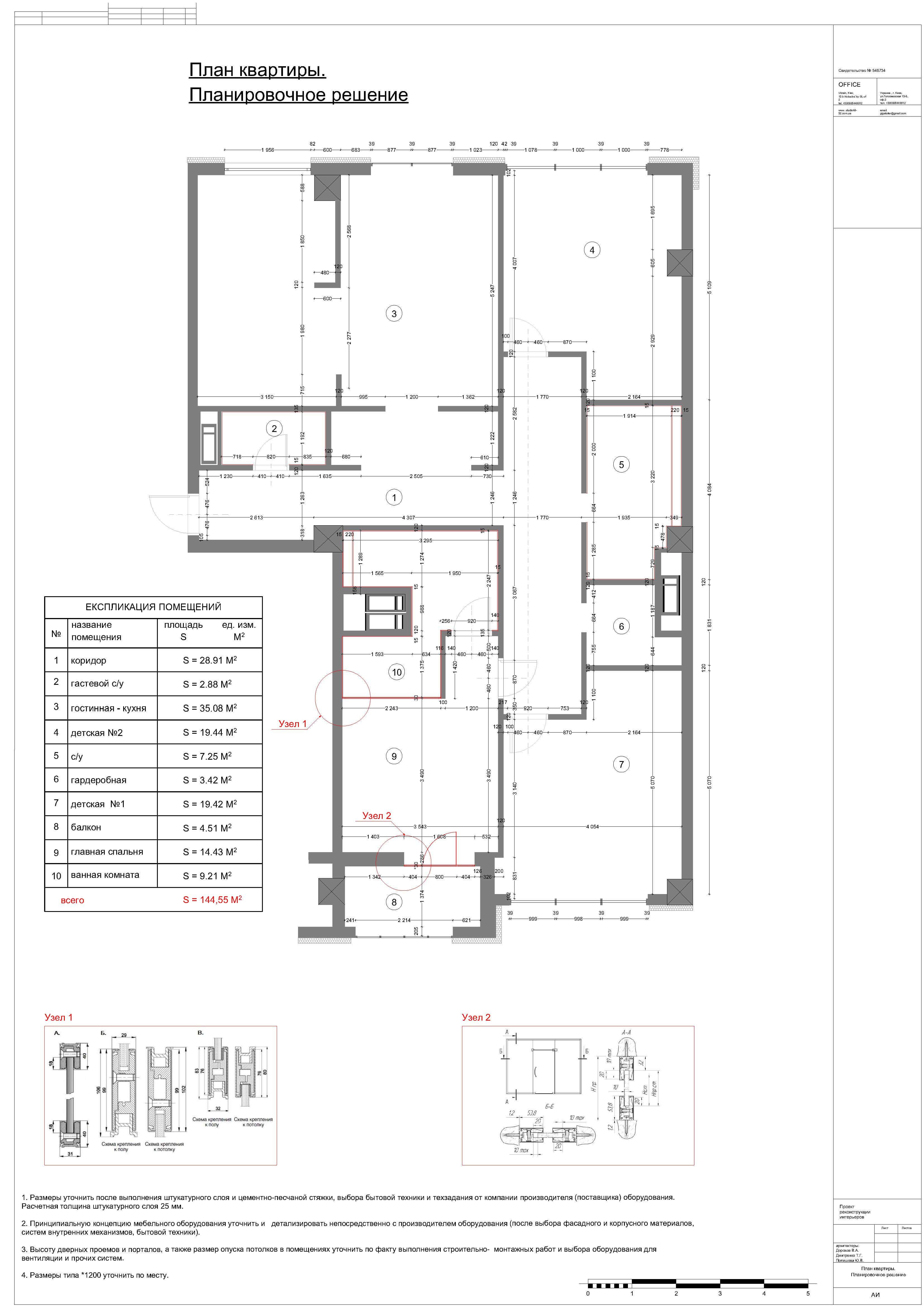 Проект Бульвар Фонтанов квартира 3-planirovochnoke-reshenie