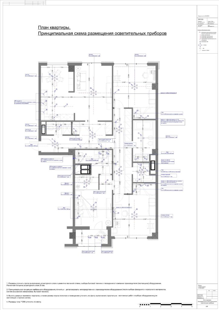 Примеры проектов 6.-osveschenie-724x1024