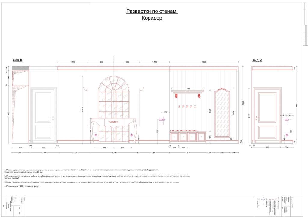 Примеры проектов 8.-razvertki-koridor--e1540986405419-1024x724