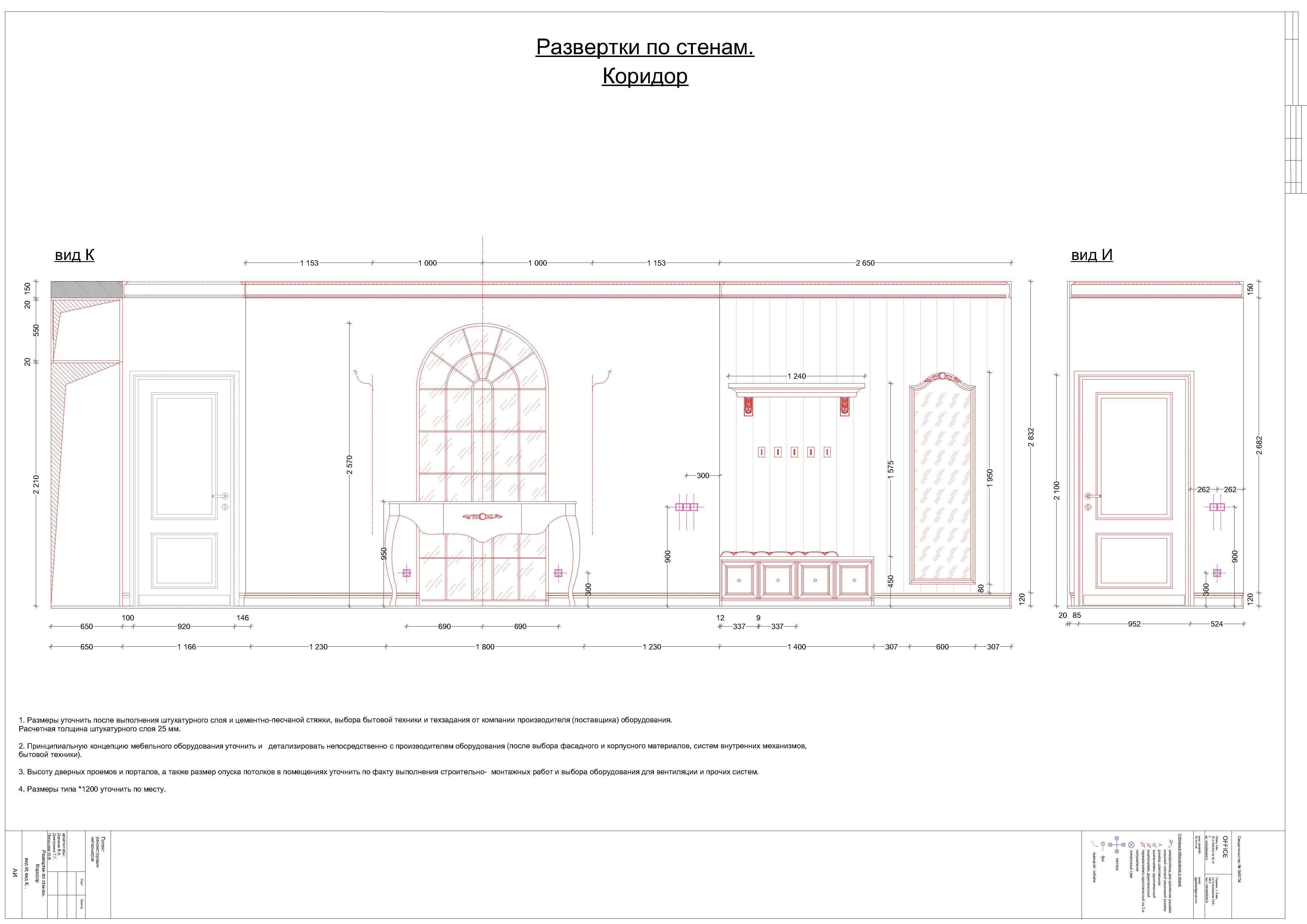 Проект Бульвар Фонтанов квартира 8.-razvertki-koridor--e1540986405419