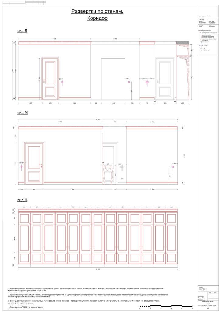 Примеры проектов 9.-razvertki-koridor--724x1024