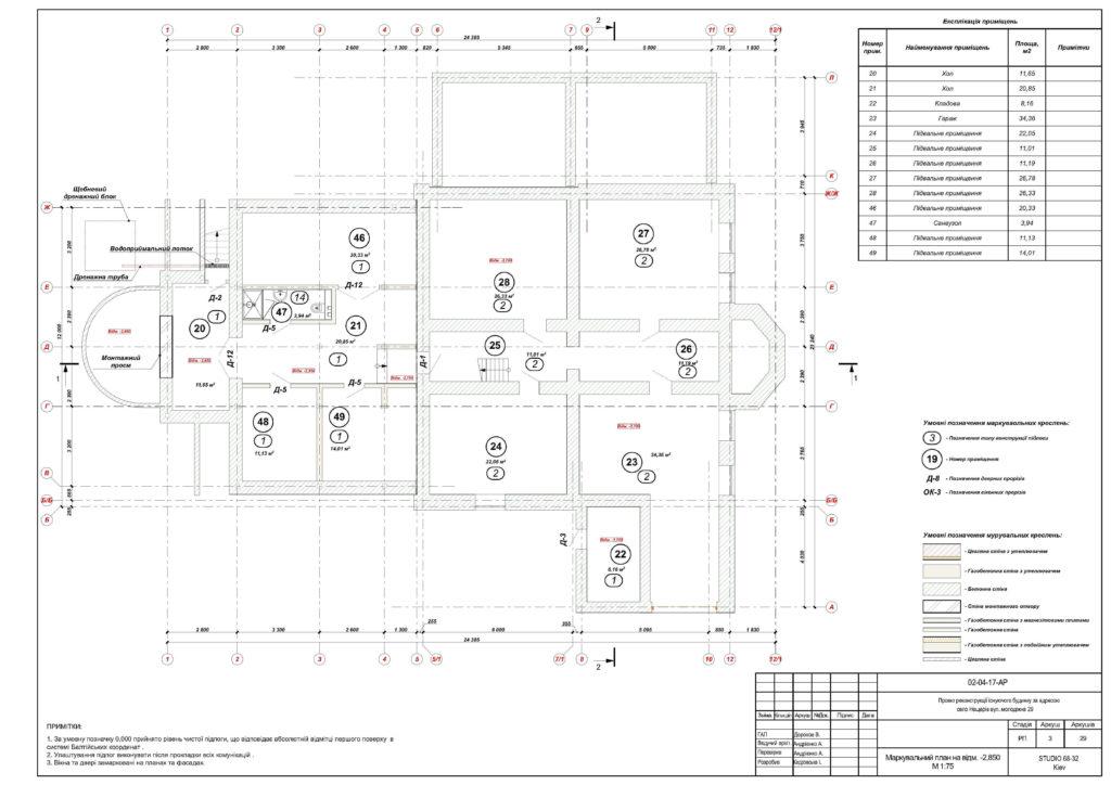 Примеры проектов chertezhi-009_stranica_03-1024x724