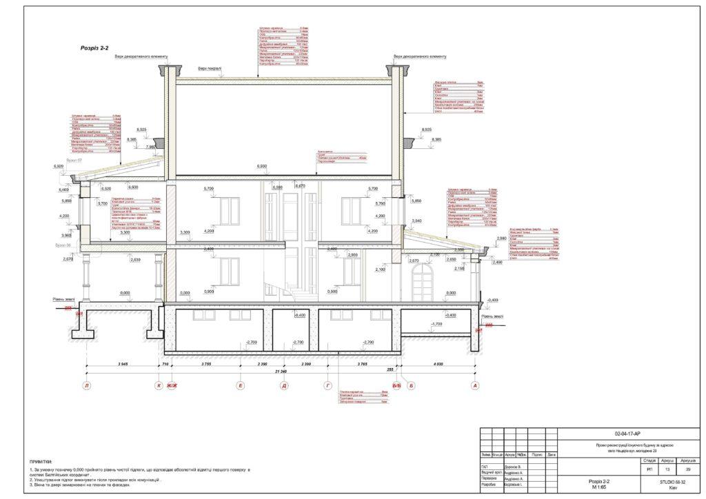 Примеры проектов chertezhi-009_stranica_13-1024x724