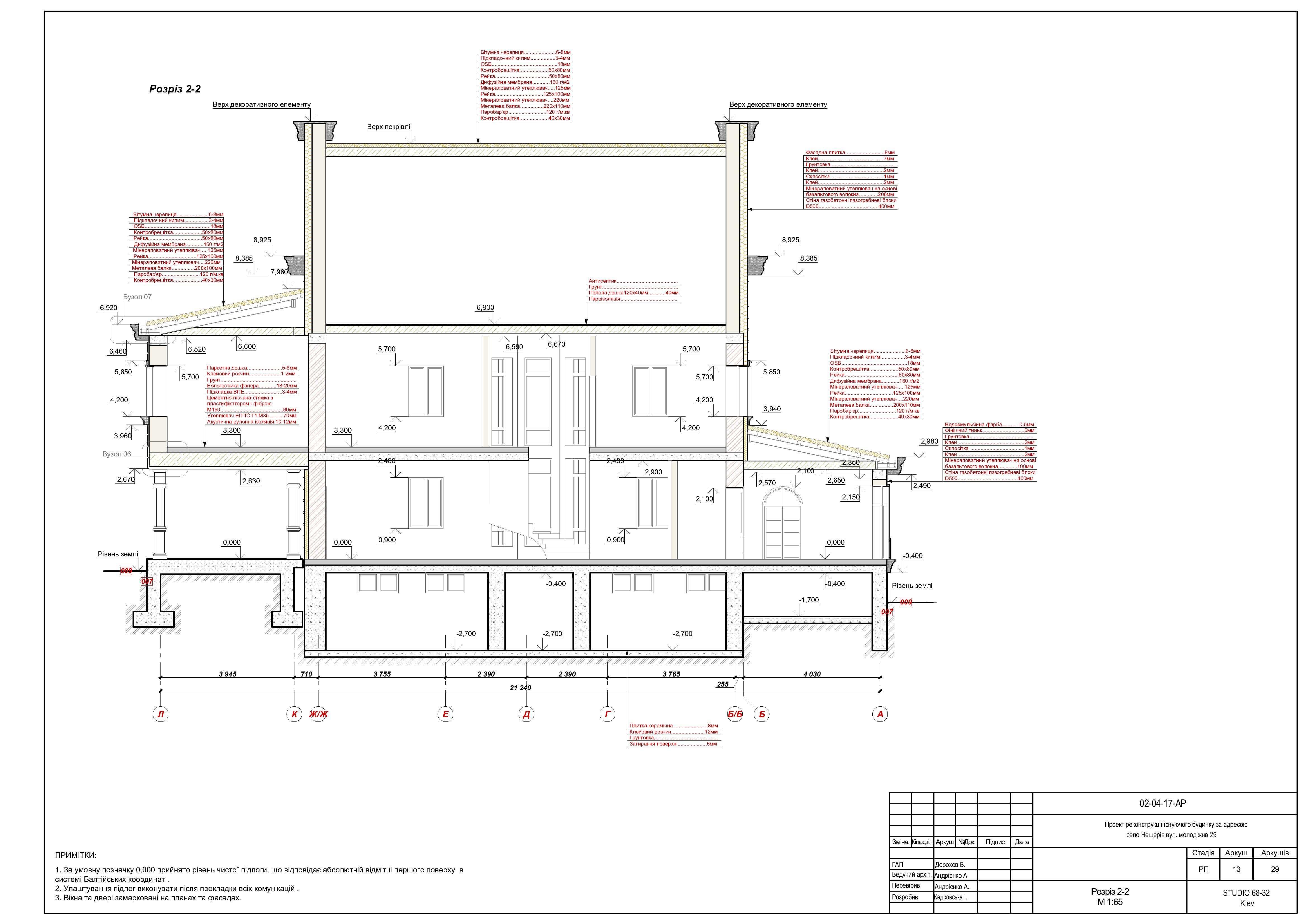 Проект загородного дома chertezhi-009_stranica_13