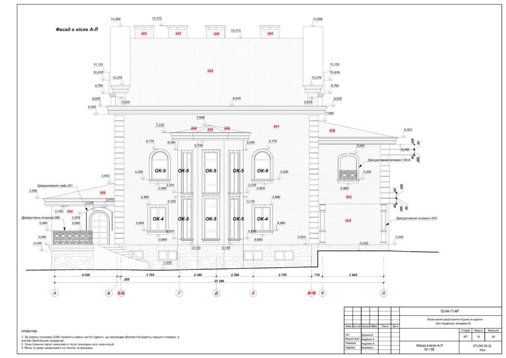 Примеры проектов chertezhi-009_stranica_16-1024x724
