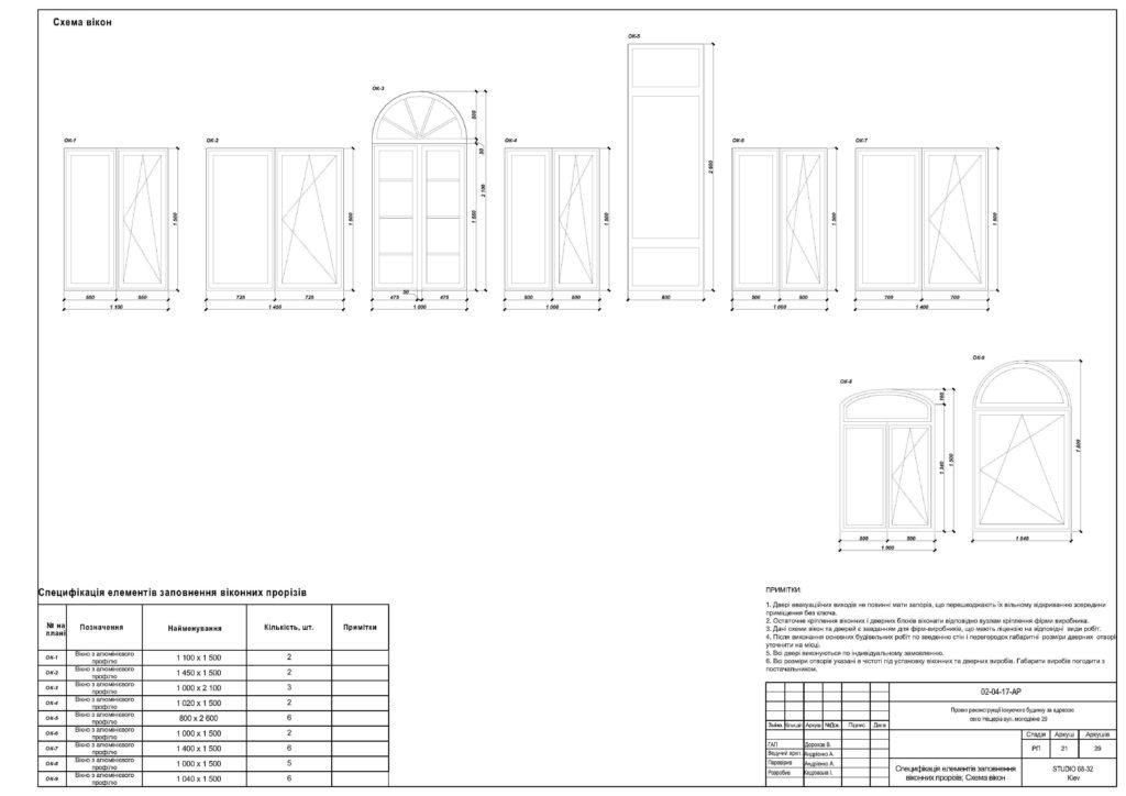Примеры проектов chertezhi-009_stranica_21-1024x724
