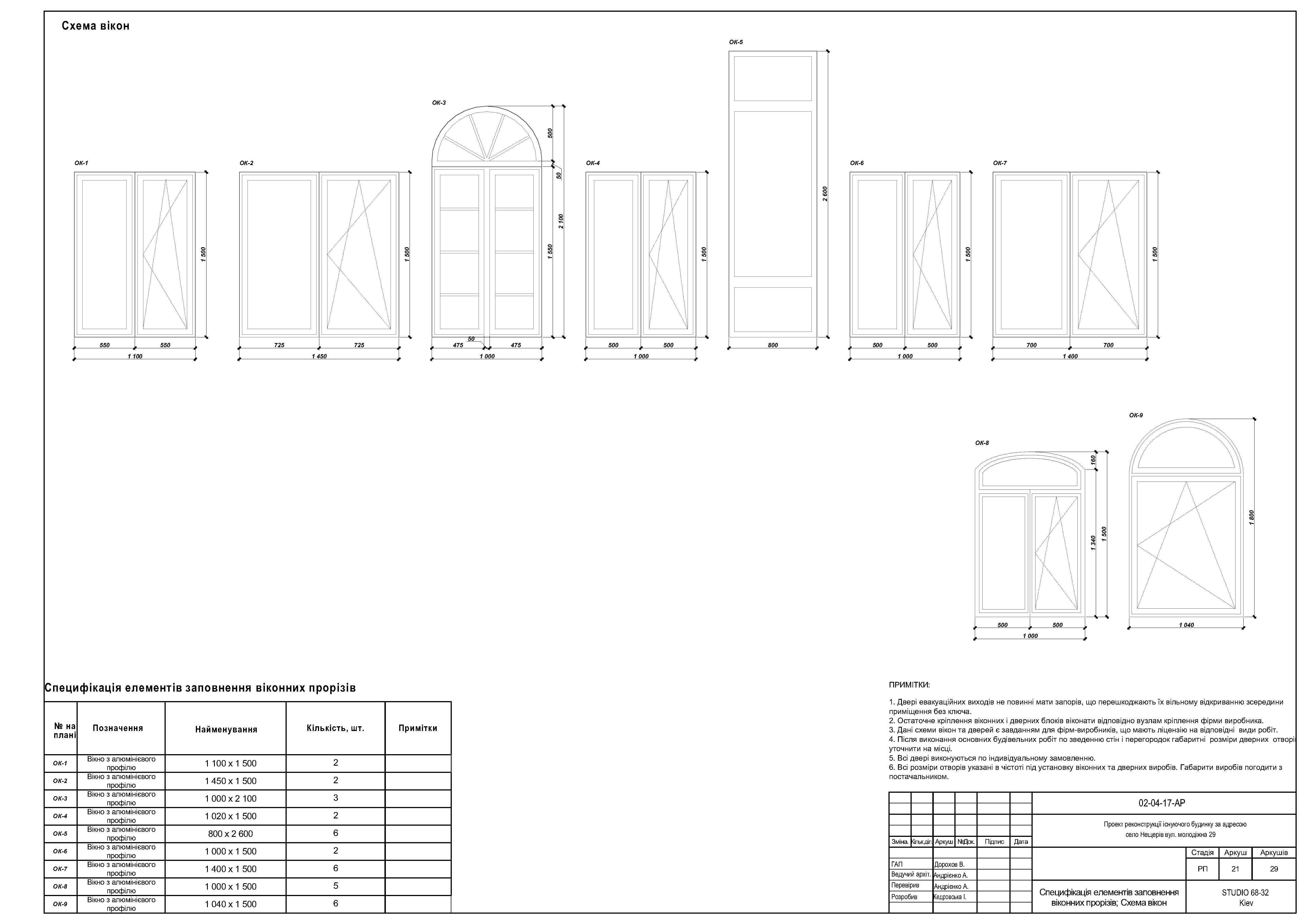 Проект загородного дома chertezhi-009_stranica_21