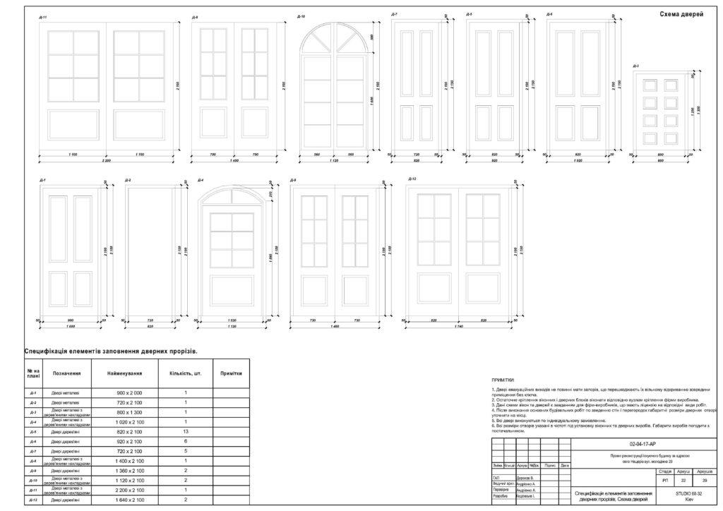 Примеры проектов chertezhi-009_stranica_22-1024x724