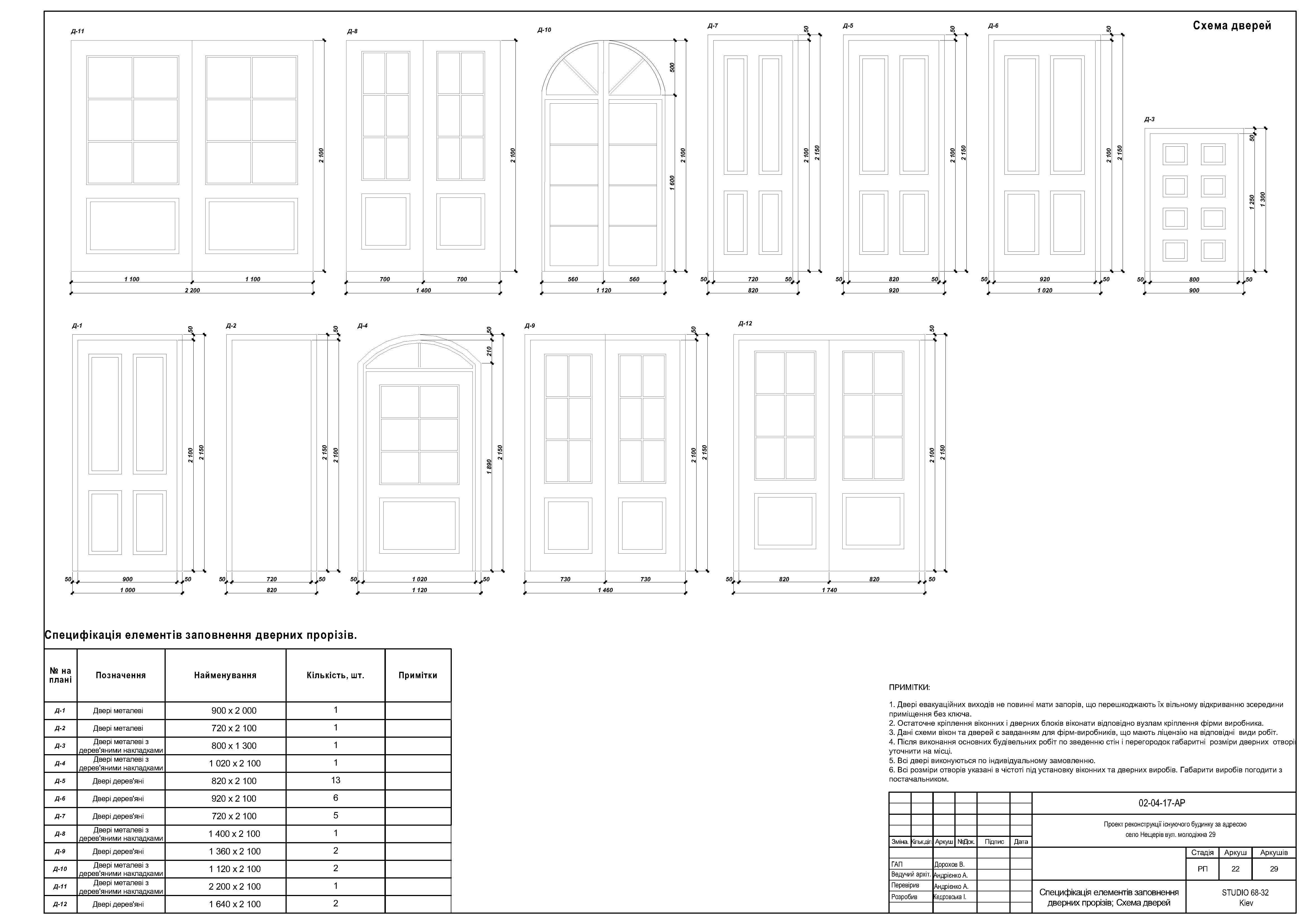 Проект загородного дома chertezhi-009_stranica_22