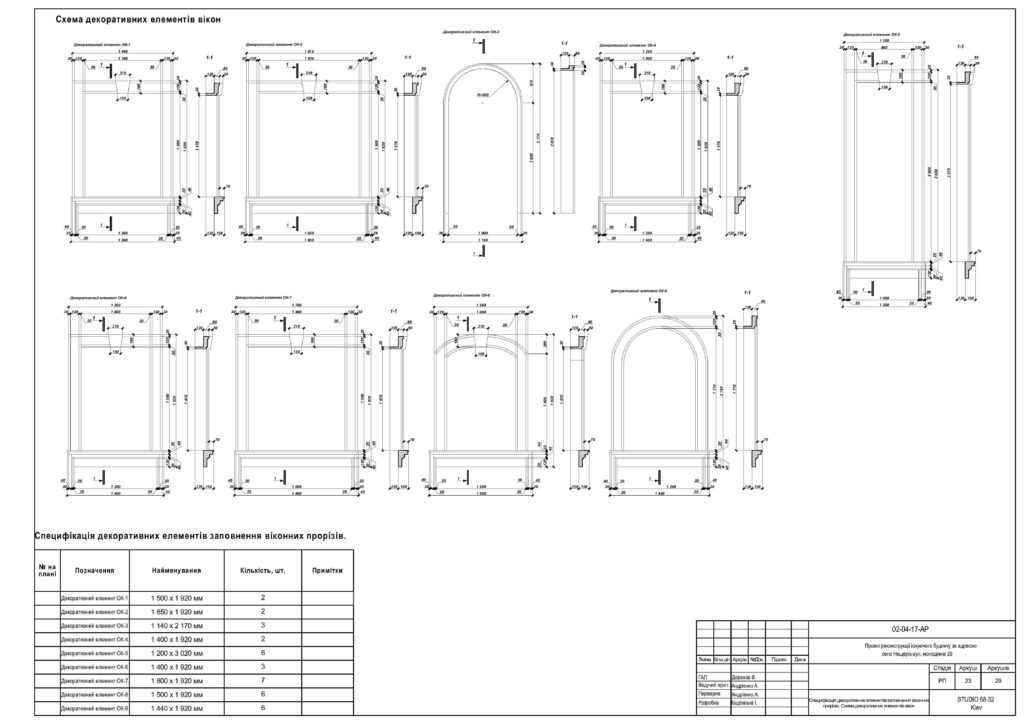 Примеры проектов chertezhi-009_stranica_23-1024x724