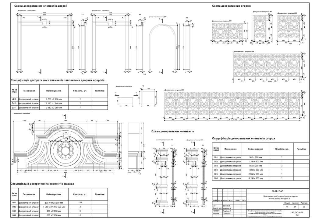 Примеры проектов chertezhi-009_stranica_24-1024x724