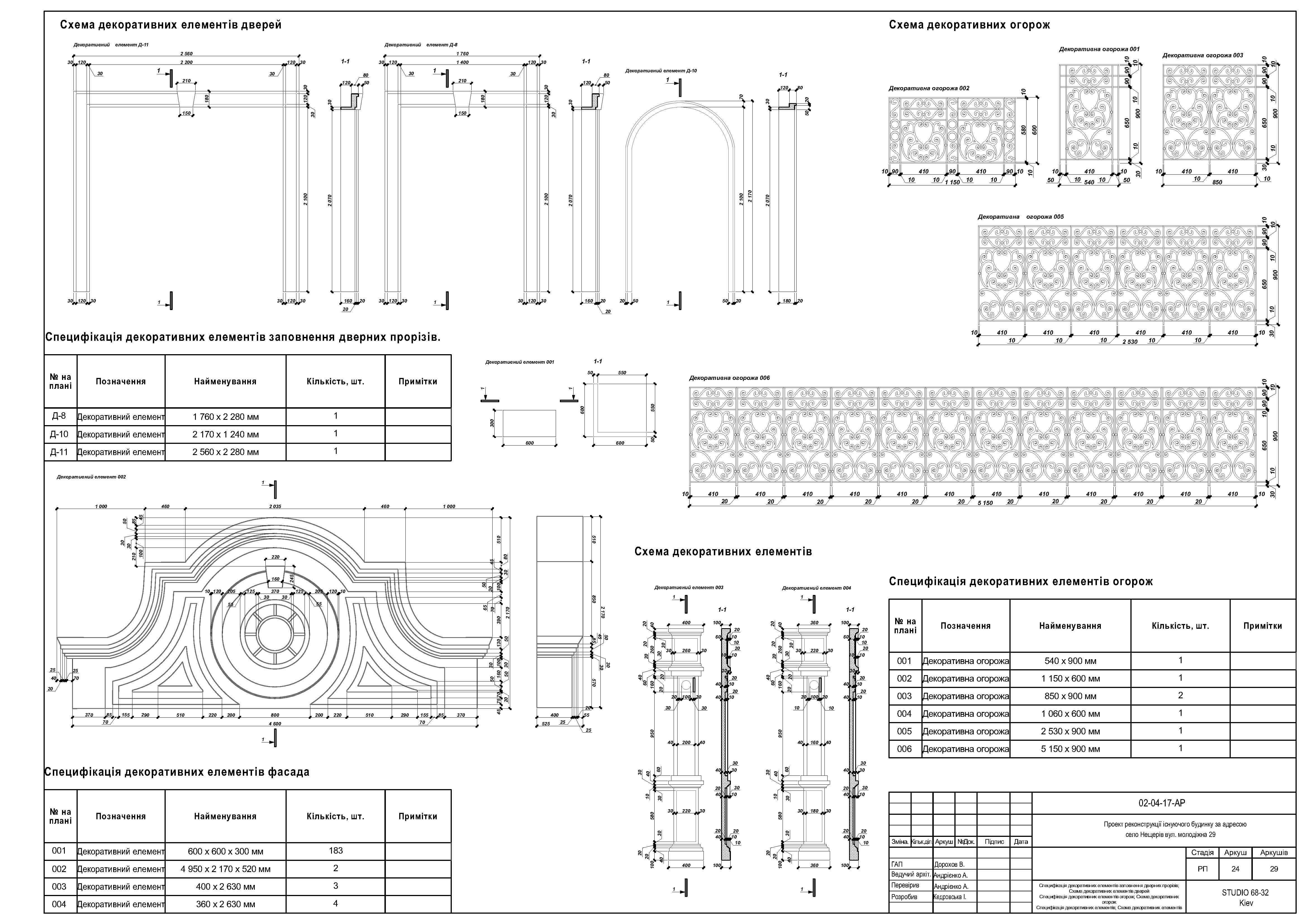 Проект загородного дома chertezhi-009_stranica_24