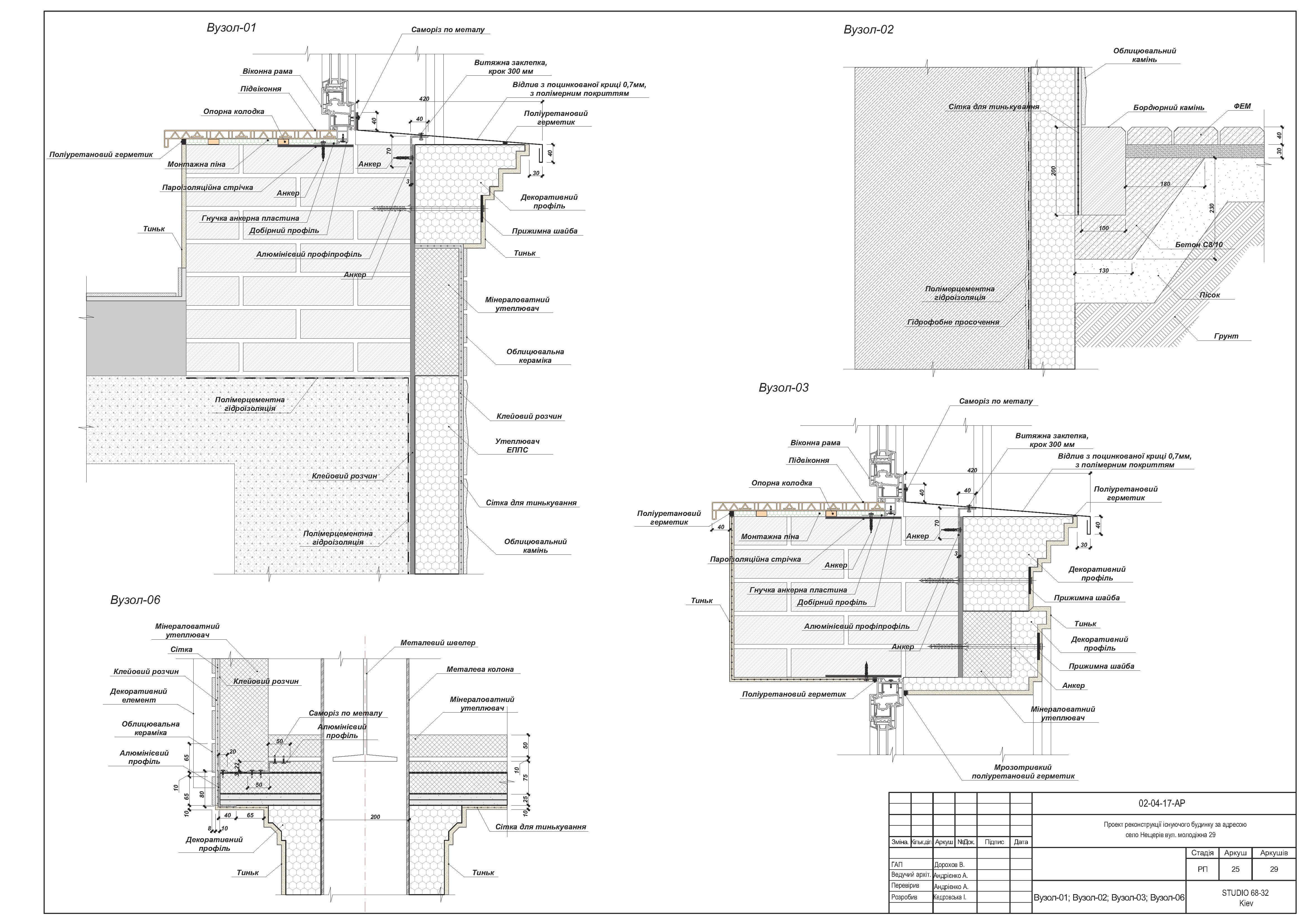 Проект загородного дома chertezhi-009_stranica_25
