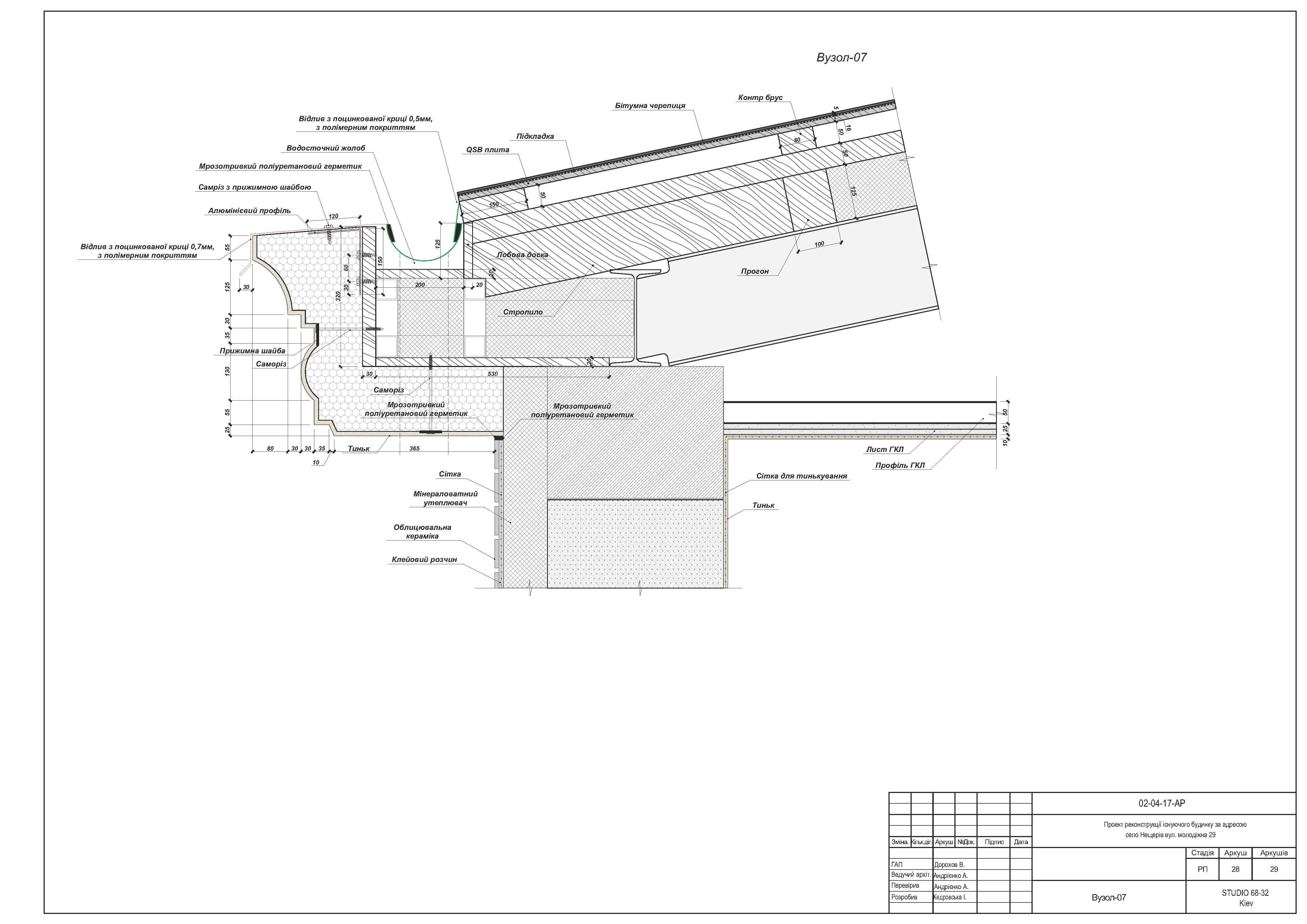 Проект загородного дома chertezhi-009_stranica_28